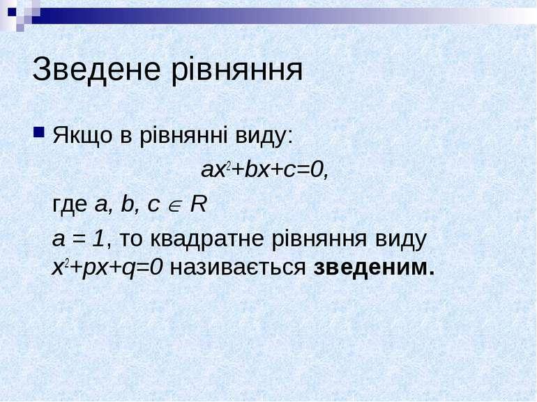 Зведене рівняння Якщо в рівнянні виду: ax2+bx+c=0, где a, b, с R а = 1, то кв...