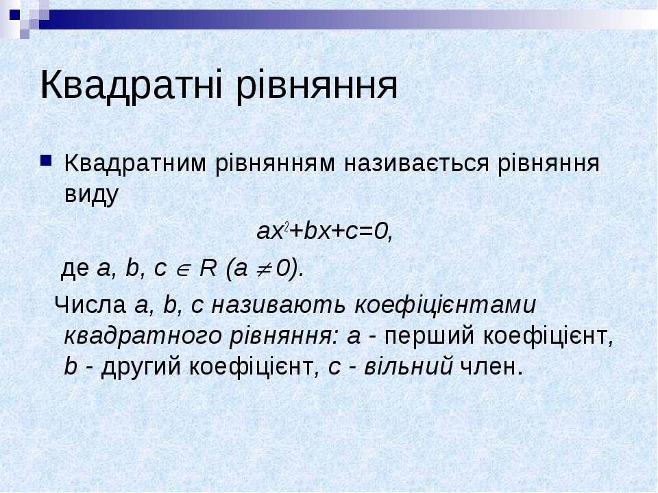 Квадратні рівняння Квадратним рівнянням називається рівняння виду ax2+bx+c=0,...
