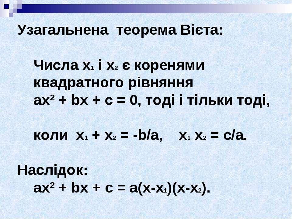 Узагальнена теорема Вієта: Числа х1 і х2 є коренями квадратного рівняння ах2 ...