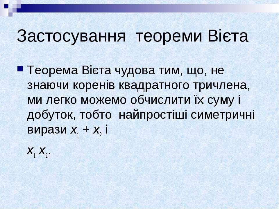 Застосування теореми Вієта Теорема Вієта чудова тим, що, не знаючи коренів кв...