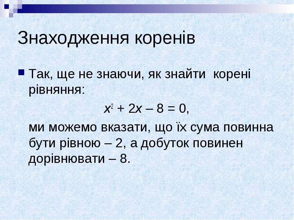 Знаходження коренів Так, ще не знаючи, як знайти корені рівняння: x2+2x–8...