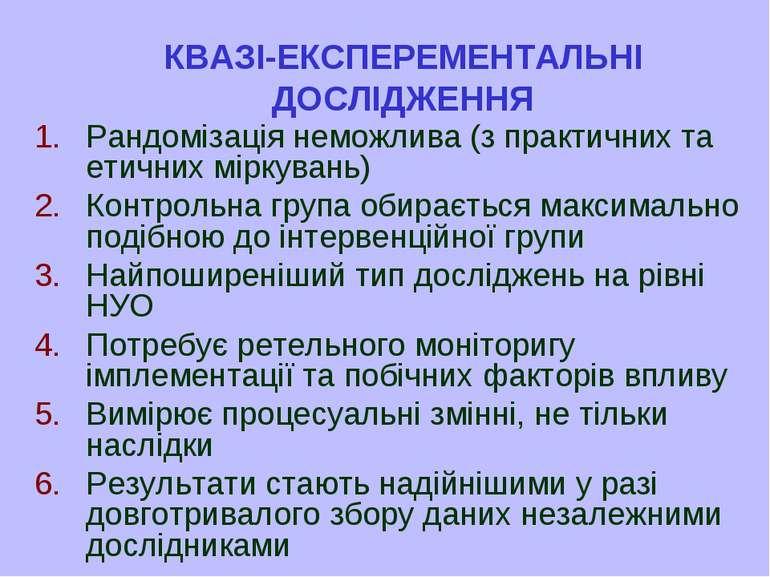 КВАЗІ-ЕКСПЕРЕМЕНТАЛЬНІ ДОСЛІДЖЕННЯ Рандомізація неможлива (з практичних та ет...