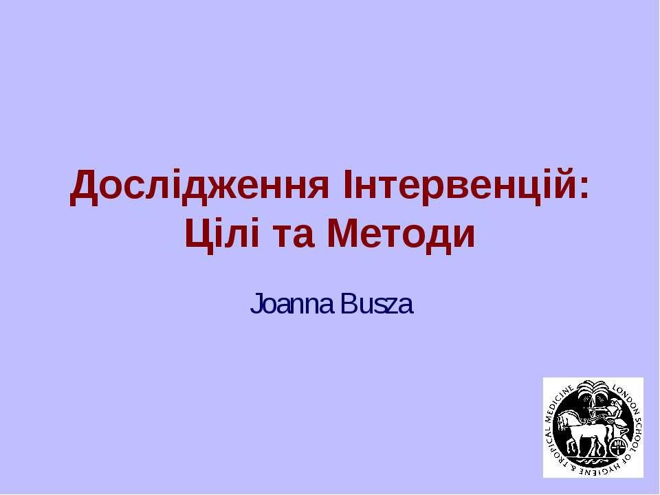 Дослідження Інтервенцій: Цілі та Методи Joanna Busza