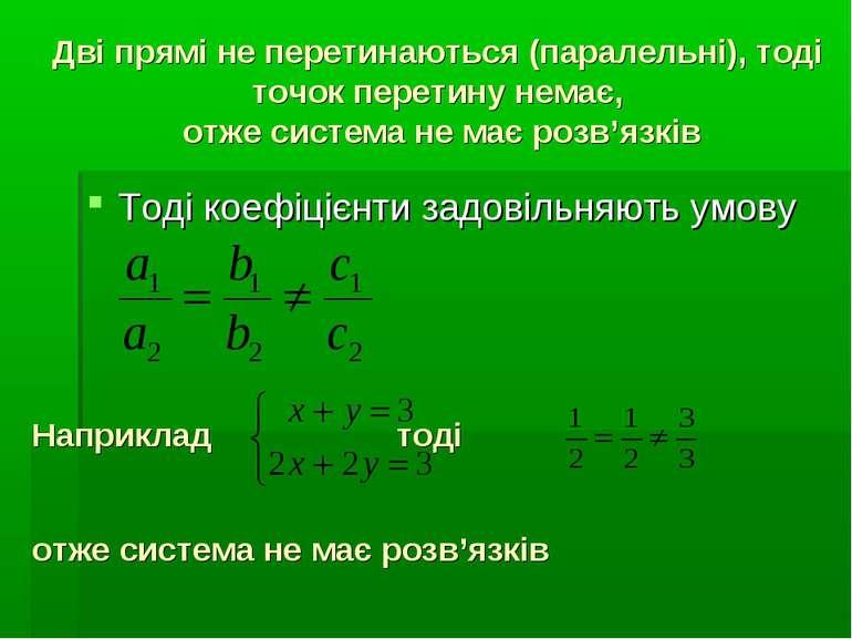 Дві прямі не перетинаються (паралельні), тоді точок перетину немає, отже сист...