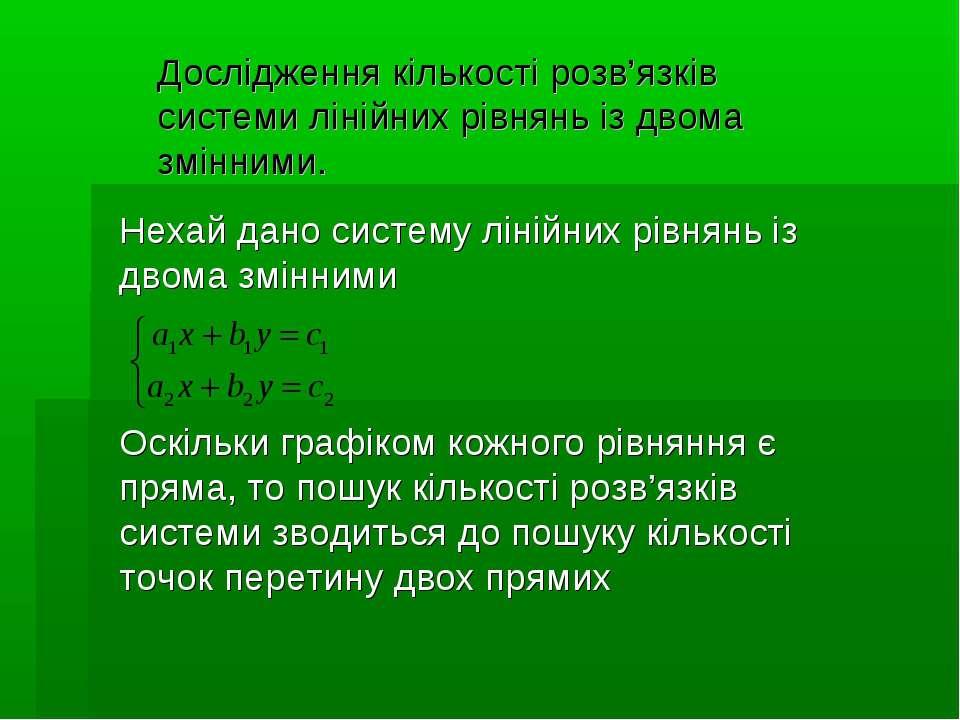 Дослідження кількості розв'язків системи лінійних рівнянь із двома змінними. ...