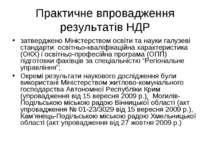 Практичне впровадження результатів НДР затверджено Міністерством освіти та на...