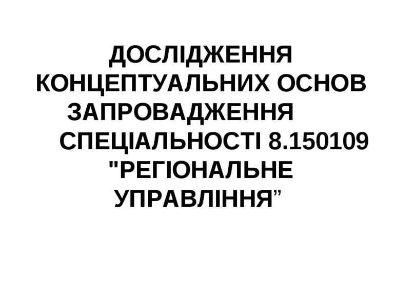 """ДОСЛІДЖЕННЯ КОНЦЕПТУАЛЬНИХ ОСНОВ ЗАПРОВАДЖЕННЯ СПЕЦІАЛЬНОСТІ 8.150109 """"РЕГІОН..."""