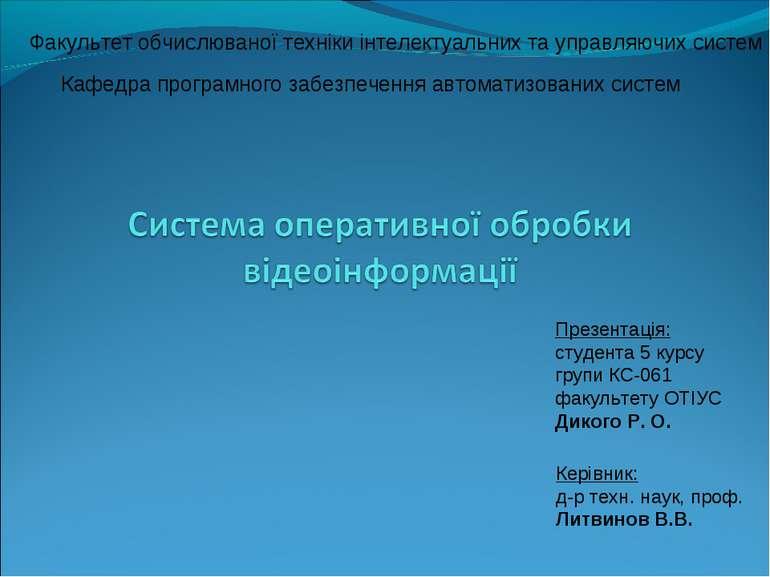 Презентація: студента 5 курсу групи КС-061 факультету ОТІУС Дикого Р. О. Кері...