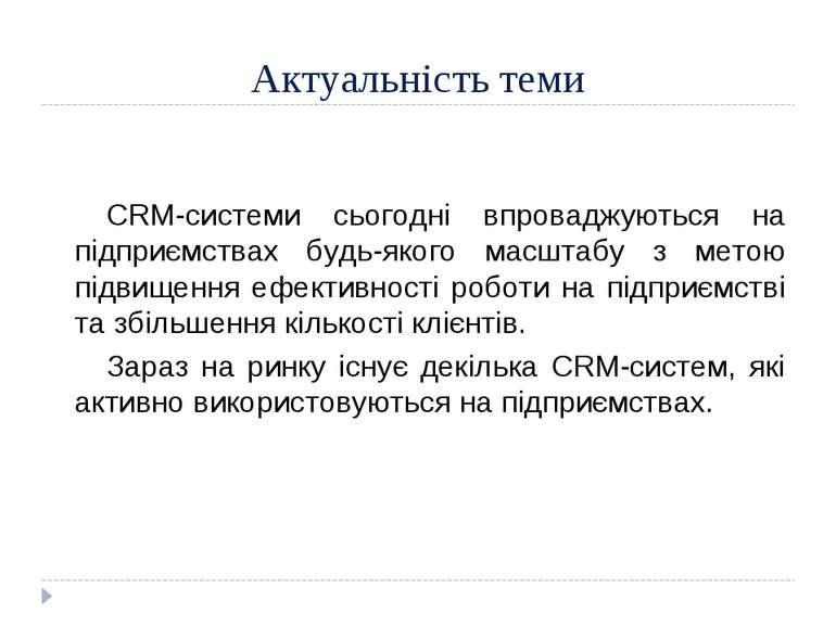 Актуальність теми CRM-системи сьогодні впроваджуються на підприємствах будь-я...