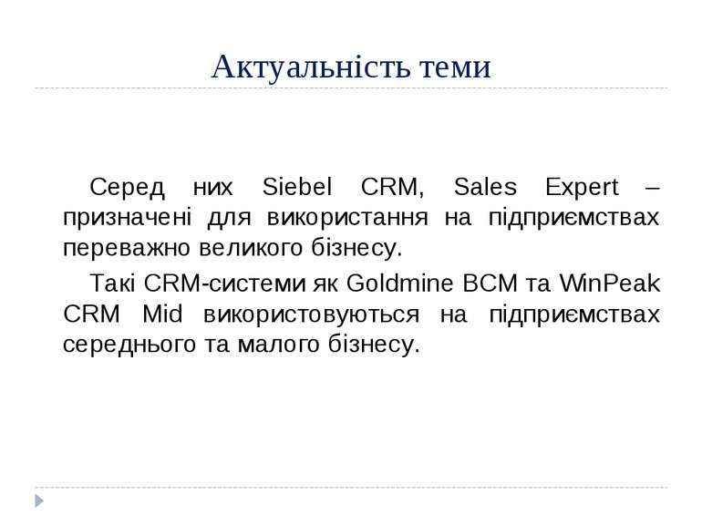 Актуальність теми Серед них Siebel CRM, Sales Expert – призначені для викорис...