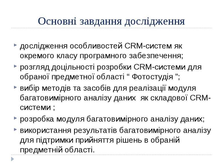 Основні завдання дослідження дослідження особливостей CRM-систем як окремого ...
