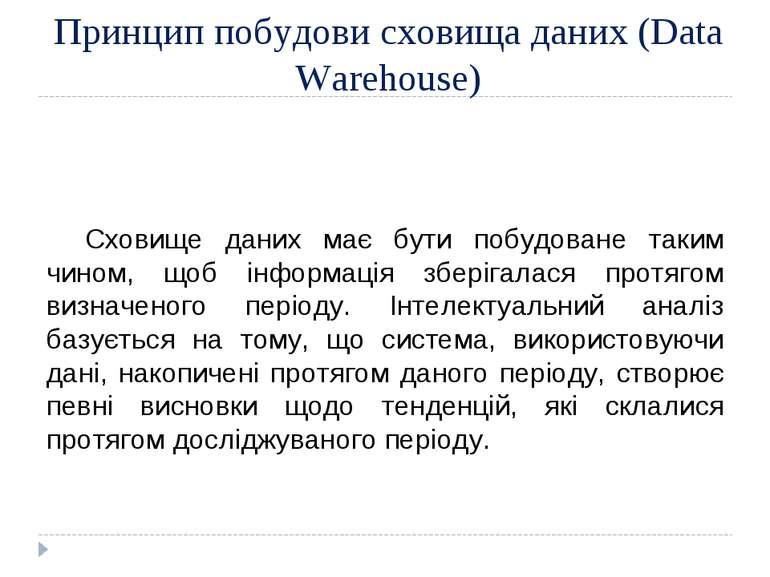 Принцип побудови сховища даних (Data Warehouse) Сховище даних має бути побудо...