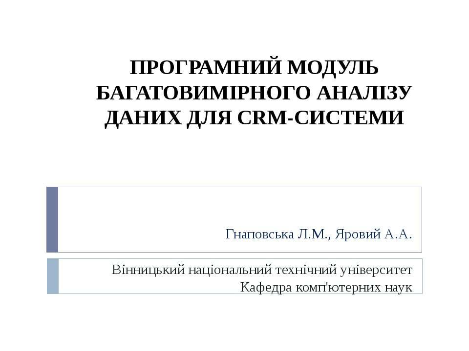 ПРОГРАМНИЙ МОДУЛЬ БАГАТОВИМІРНОГО АНАЛІЗУ ДАНИХ ДЛЯ CRM-СИСТЕМИ Гнаповська Л....