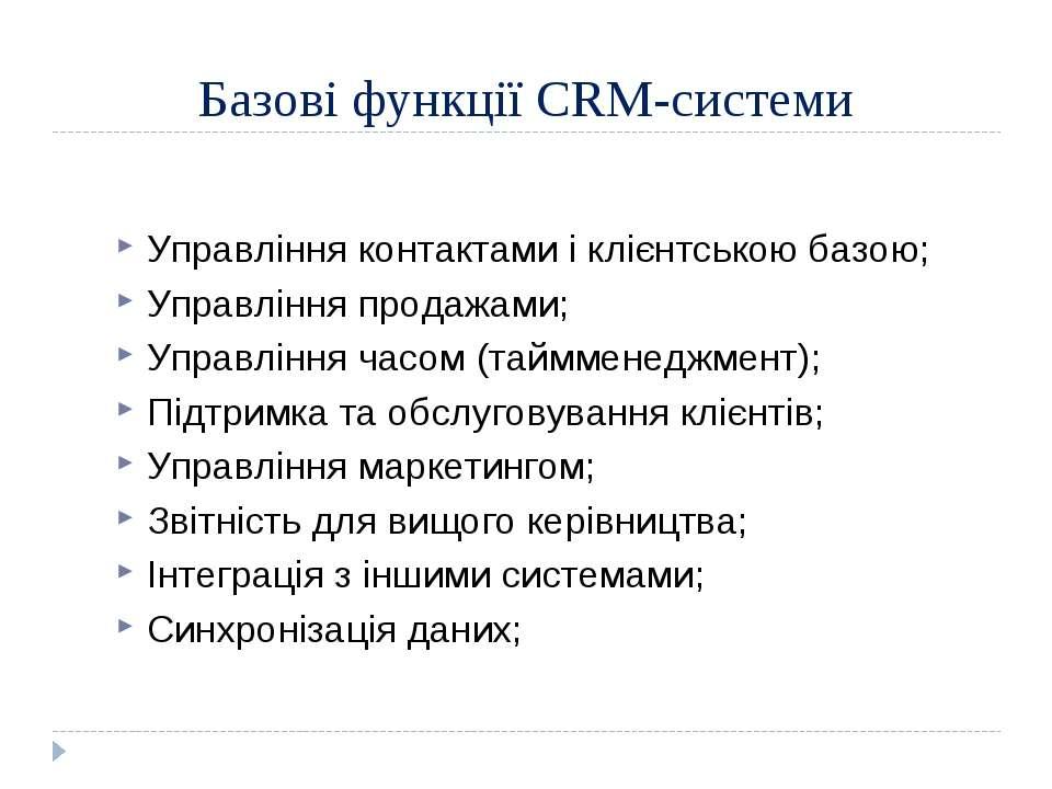 Базові функції CRM-системи Управління контактами і клієнтською базою; Управлі...