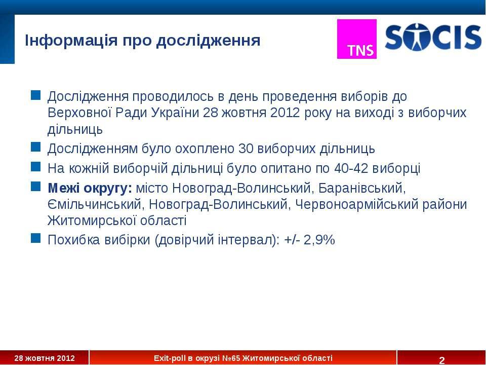 Інформація про дослідження Дослідження проводилось в день проведення виборів ...