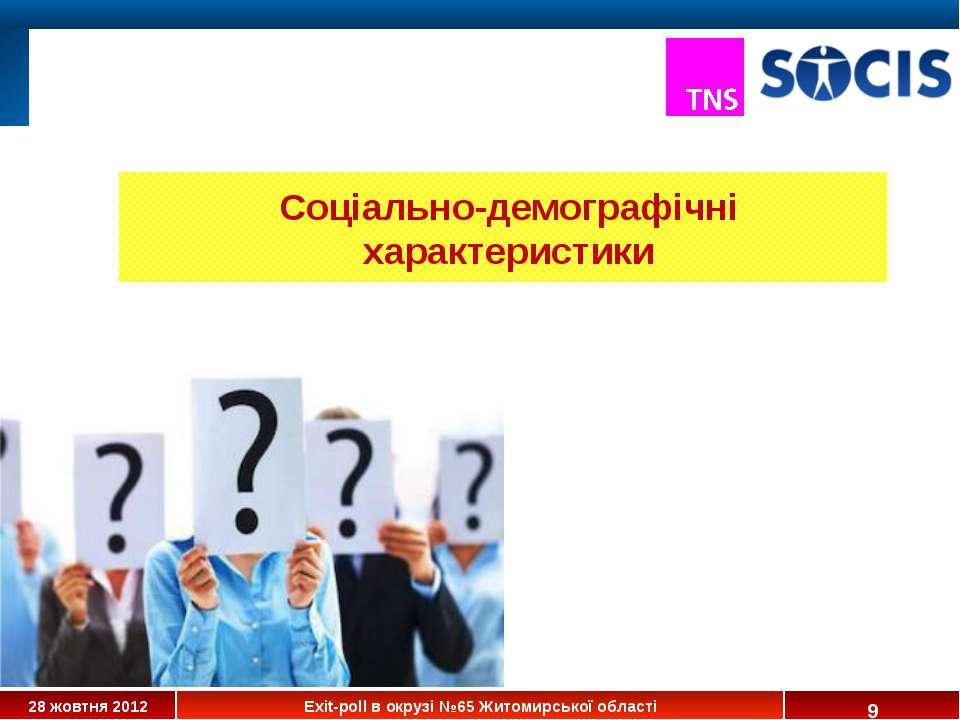 * Соціально-демографічні характеристики 28 жовтня 2012 Exit-poll в окрузі №65...