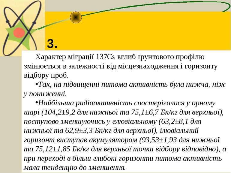 Характер міграції 137Cs вглиб ґрунтового профілю змінюється в залежності від ...