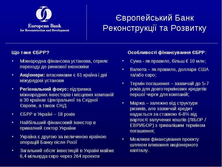 Європейський Банк Реконструкції та Розвитку Що таке ЄБРР? Міжнародна фінансов...