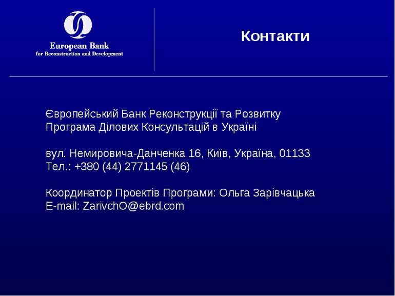 Контакти Європейський Банк Реконструкції та Розвитку Програма Ділових Консуль...