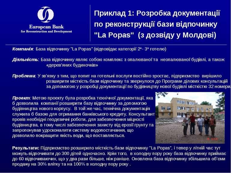 """Приклад 1: Розробка документації по реконструкції бази відпочинку """"La Popas"""" ..."""