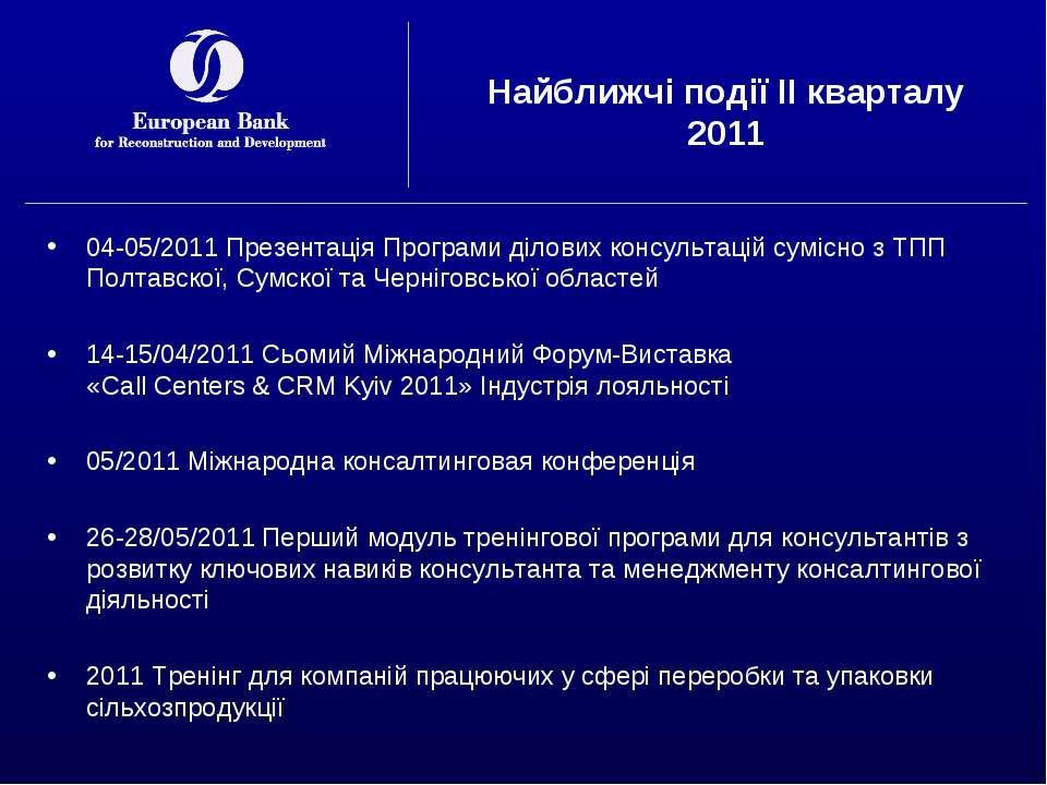 Найближчі події ІІ кварталу 2011 04-05/2011 Презентація Програми ділових конс...