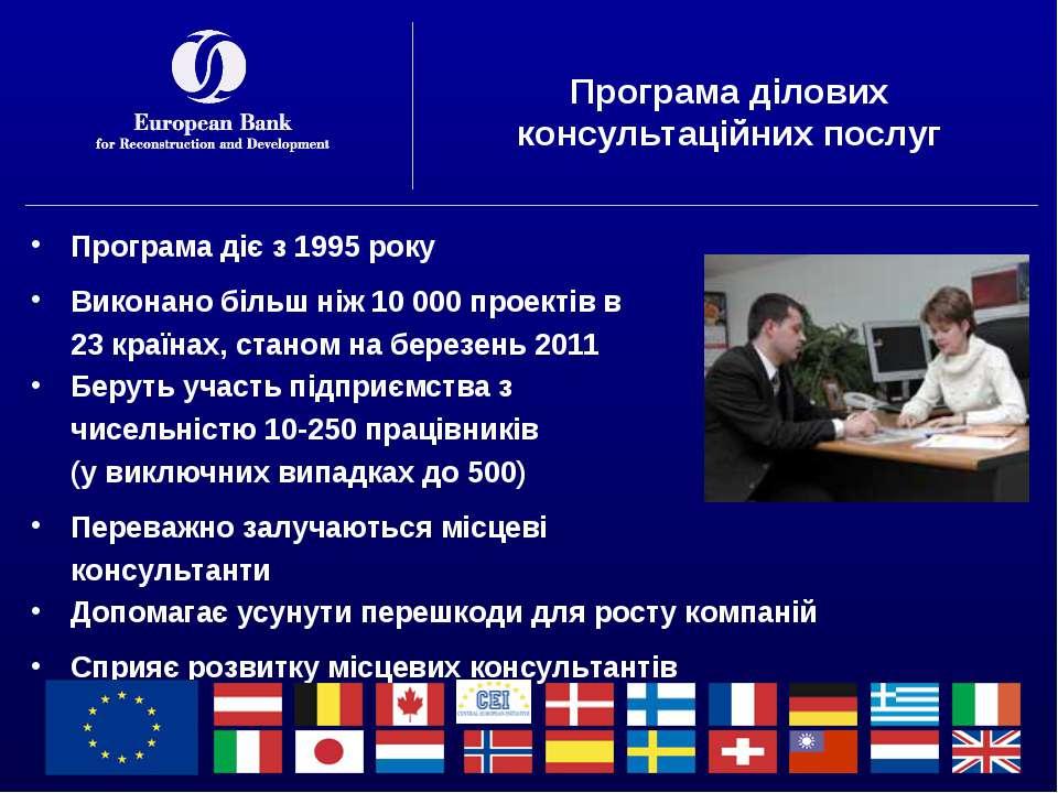Програма ділових консультаційних послуг Програма діє з 1995 року Виконано біл...