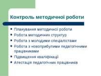 Контроль методичної роботи Планування методичної роботи Робота методичних стр...