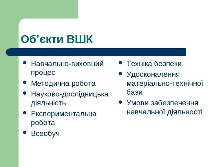 Об'єкти ВШК Навчально-виховний процес Методична робота Науково-дослідницька д...