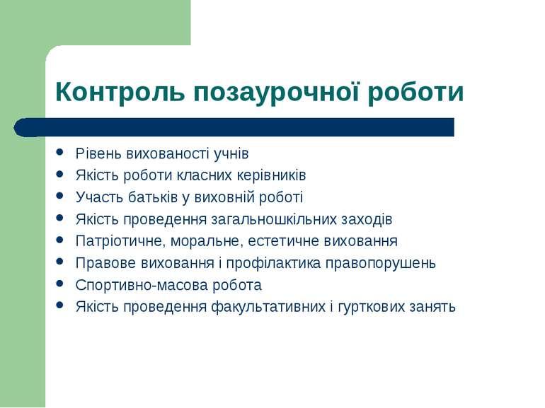 Контроль позаурочної роботи Рівень вихованості учнів Якість роботи класних ке...
