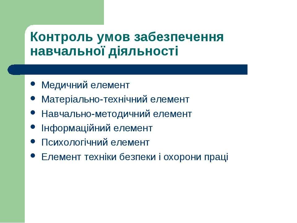 Контроль умов забезпечення навчальної діяльності Медичний елемент Матеріально...