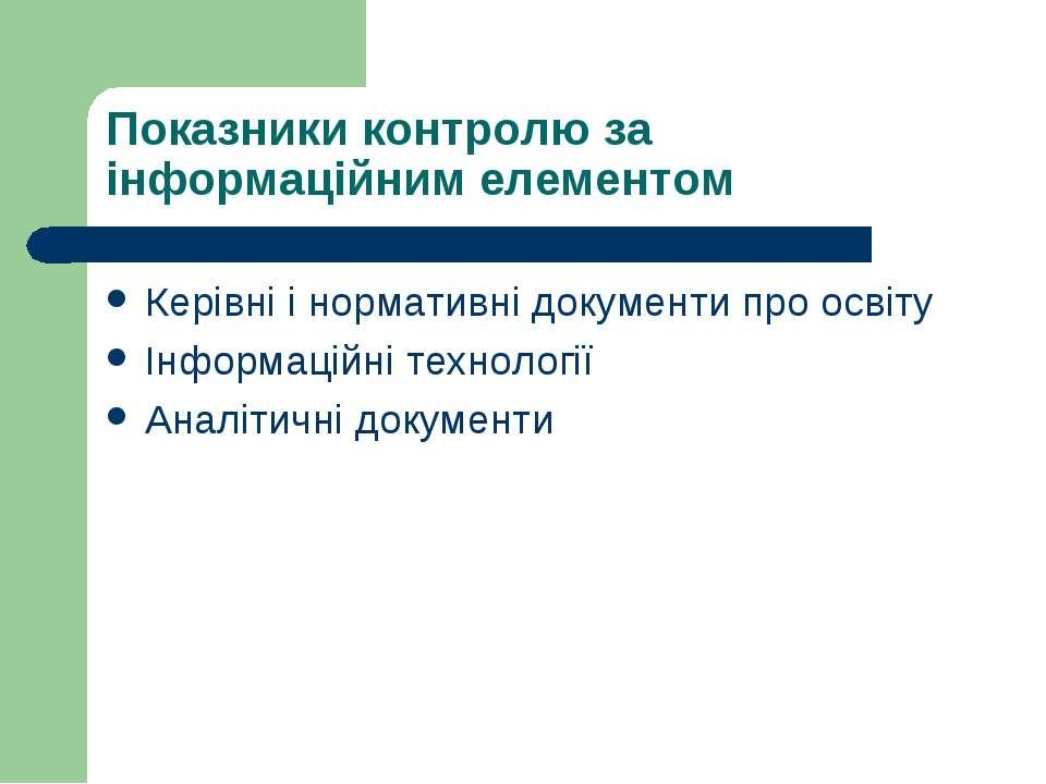 Показники контролю за інформаційним елементом Керівні і нормативні документи ...