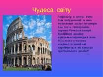 Чудеса світу Амфітеатр в центрі Риму бум побудований за знак визволення заслу...