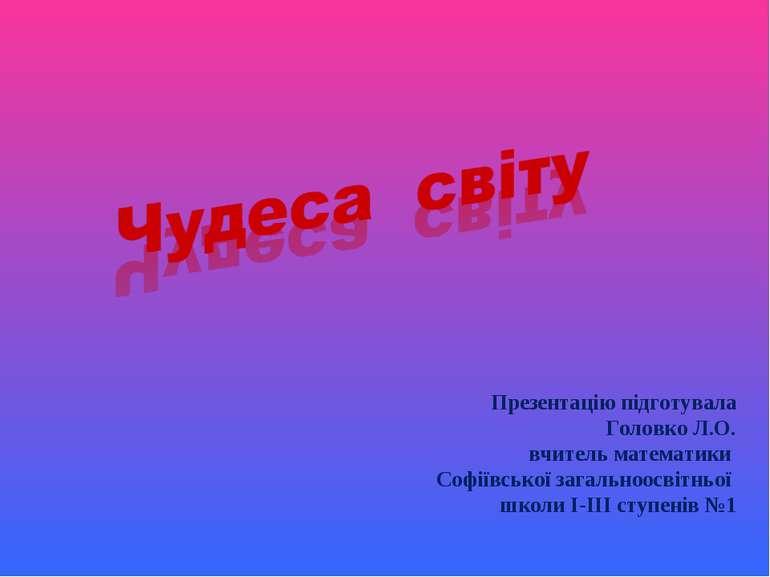 Презентацію підготувала Головко Л.О. вчитель математики Софіївської загальноо...