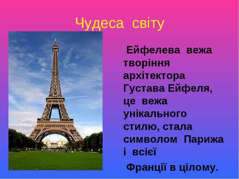 Чудеса світу Ейфелева вежа творіння архітектора Густава Ейфеля, це вежа уніка...
