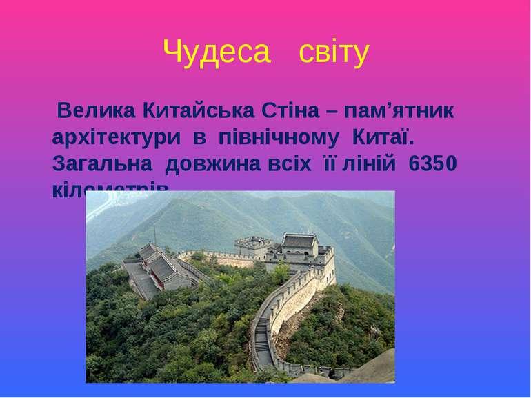 Чудеса світу Велика Китайська Стіна – пам'ятник архітектури в північному Кита...