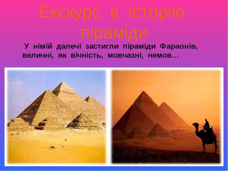 Екскурс в історію піраміди У німій далечі застигли піраміди Фараонів, величні...