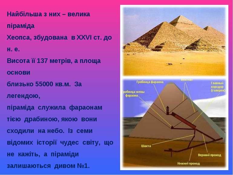 Найбільша з них – велика піраміда Хеопса, збудована в ХХVІ ст. до н. е. Висот...