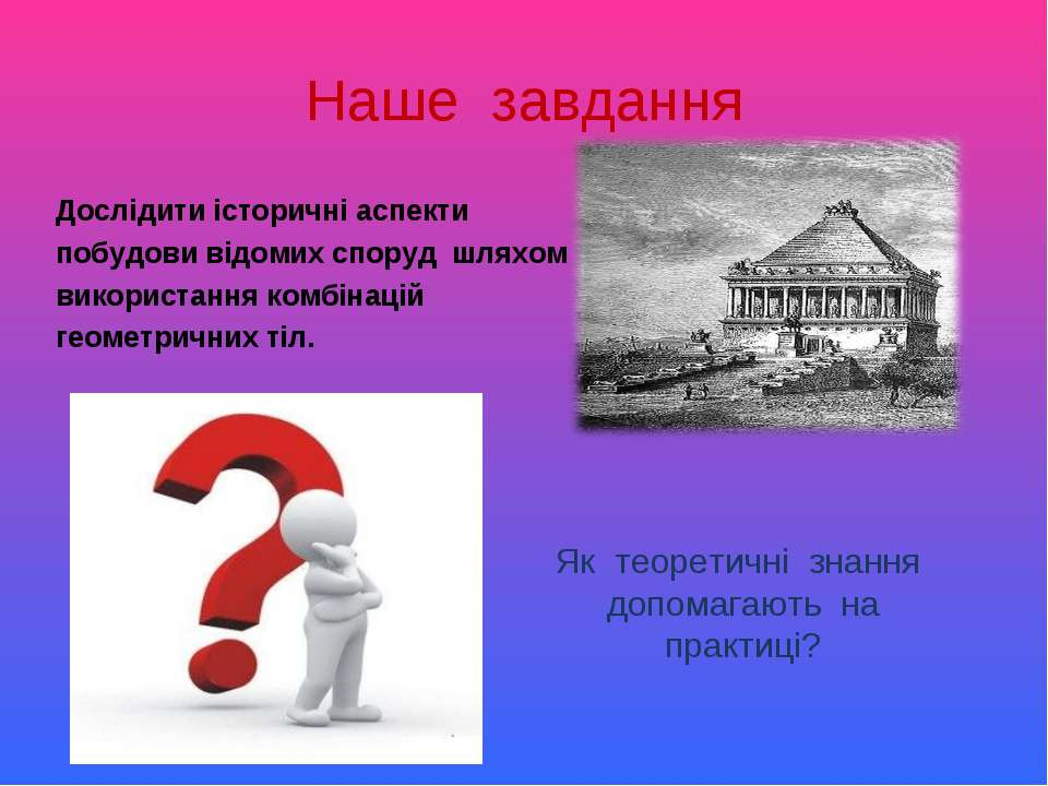 Наше завдання Дослідити історичні аспекти побудови відомих споруд шляхом вико...