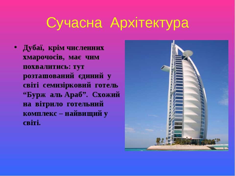 Сучасна Архітектура Дубаї, крім численних хмарочосів, має чим похвалитись: ту...