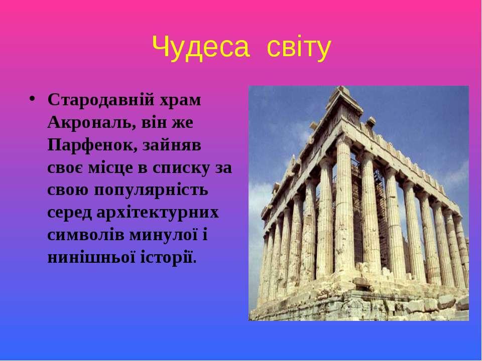 Чудеса світу Стародавній храм Акрональ, він же Парфенок, зайняв своє місце в ...