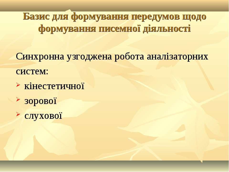 Базис для формування передумов щодо формування писемної діяльності Синхронна ...