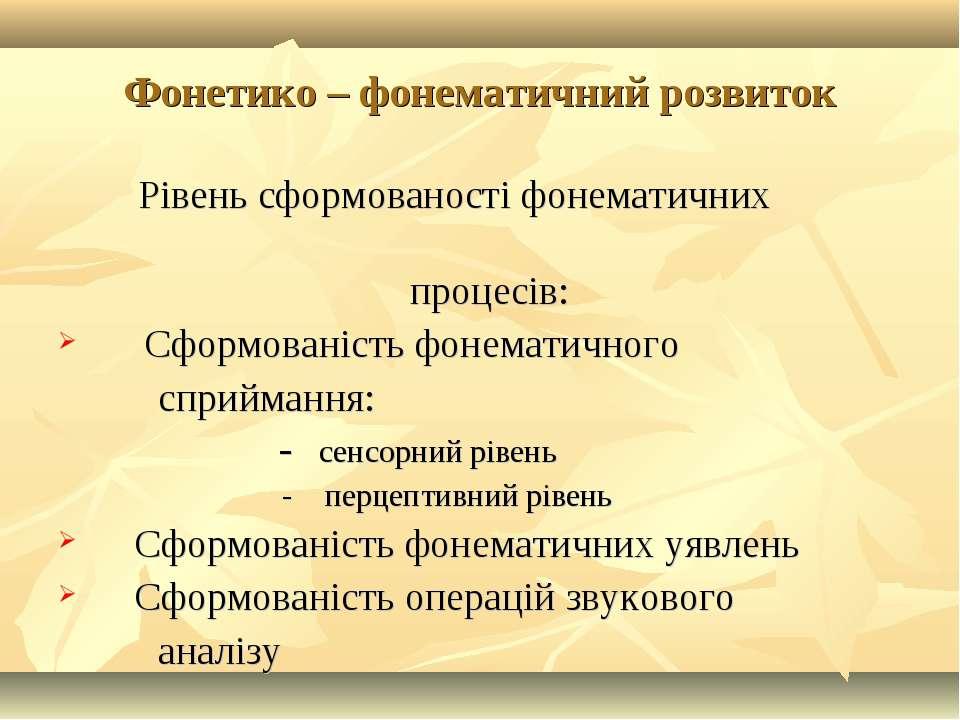 Фонетико – фонематичний розвиток Рівень сформованості фонематичних процесів: ...