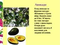 Авокадо Плод авокадо за формою нагадує збільшене у 4 рази яйце. Важить воно д...