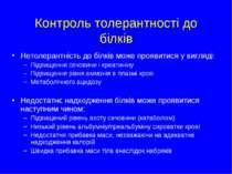 Контроль толерантності до білків Нетолерантність до білків може проявитися у ...