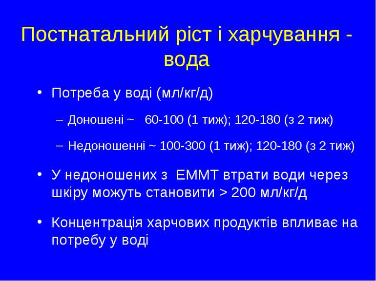 Постнатальний ріст і харчування - вода Потреба у воді (мл/кг/д) Доношені ~ 60...