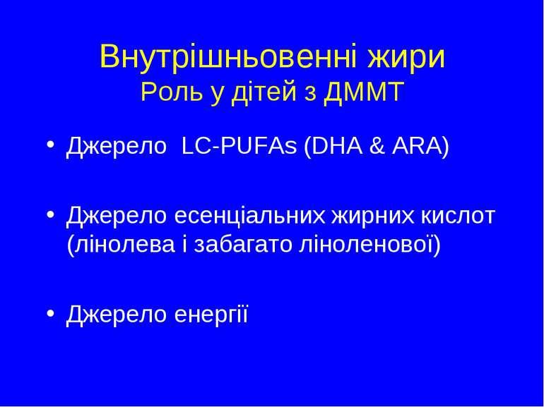 Внутрішньовенні жири Роль у дітей з ДММТ Джерело LC-PUFAs (DHA & ARA) Джерело...