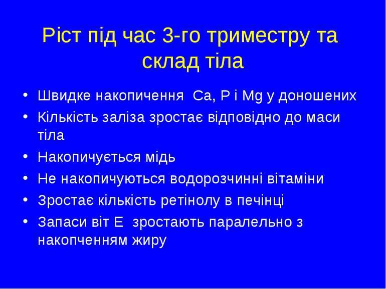 Ріст під час 3-го триместру та склад тіла Швидке накопичення Ca, P і Mg у дон...