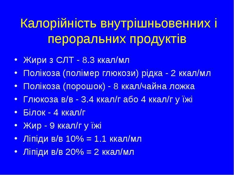Калорійність внутрішньовенних і пероральних продуктів Жири з СЛТ - 8.3 ккал/м...