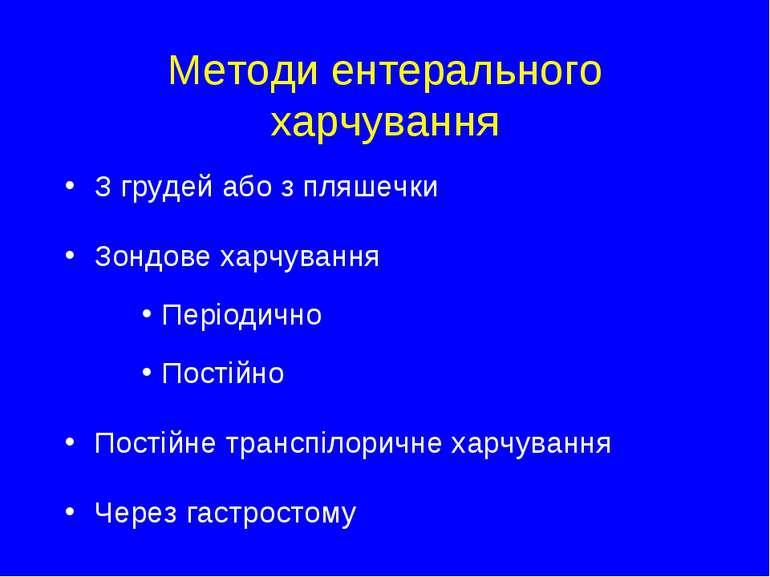 Методи ентерального харчування З грудей або з пляшечки Зондове харчування Пер...