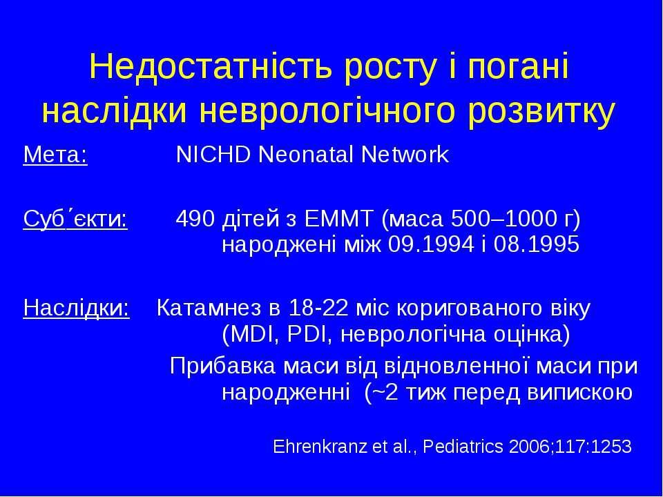 Недостатність росту і погані наслідки неврологічного розвитку Мета: NICHD Neo...